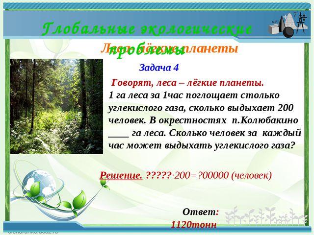 Леса- лёгкие планеты Глобальные экологические проблемы Задача 4 Говорят, лес...