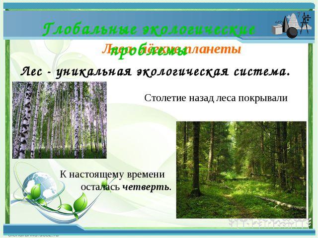 Леса- лёгкие планеты Глобальные экологические проблемы Лес - уникальная эколо...