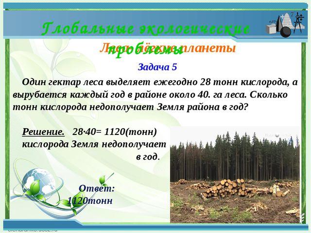 Леса- лёгкие планеты Глобальные экологические проблемы Задача 5 Один гектар л...