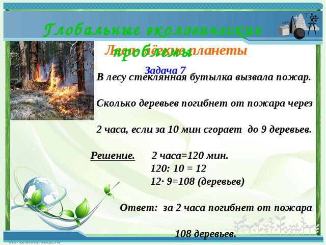 Леса- лёгкие планеты Глобальные экологические проблемы Задача 7 В лесу стекля...