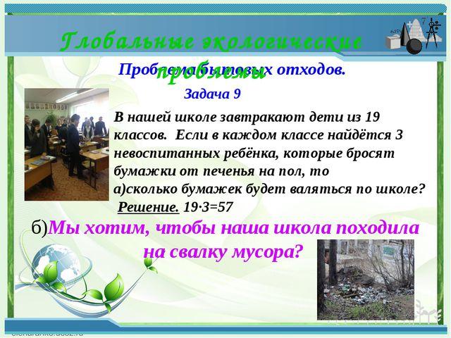 Проблема бытовых отходов. Глобальные экологические проблемы Задача 9 В нашей...