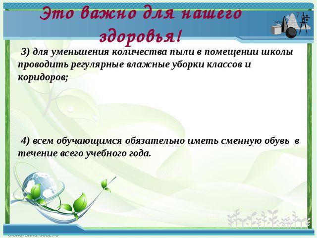 Это важно для нашего здоровья! 3) для уменьшения количества пыли в помещении...
