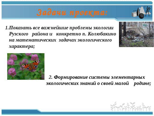 Задачи проекта: 1.Показать все важнейшие проблемы экологии Рузского района и...