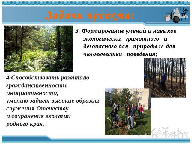 Задачи проекта: 4.Способствовать развитию гражданственности, инициативности,...