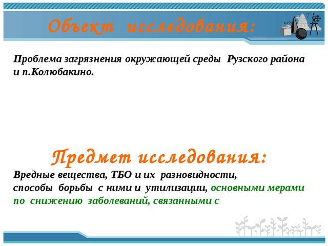 Объект исследования: Проблема загрязнения окружающей среды Рузского района...