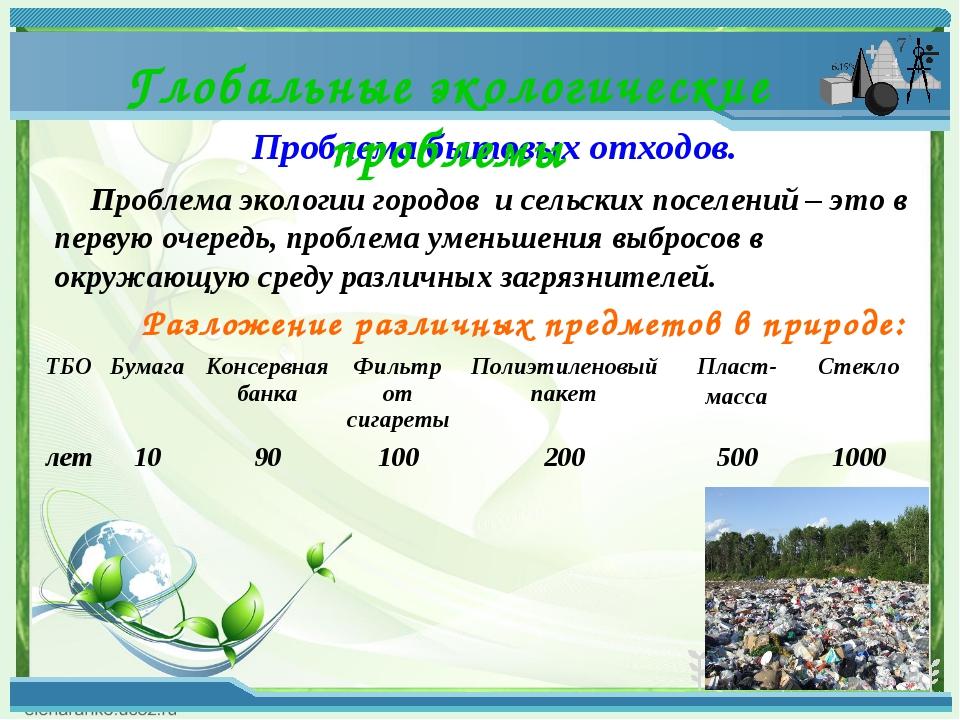 Проблема бытовых отходов. Глобальные экологические проблемы Проблема экологии...