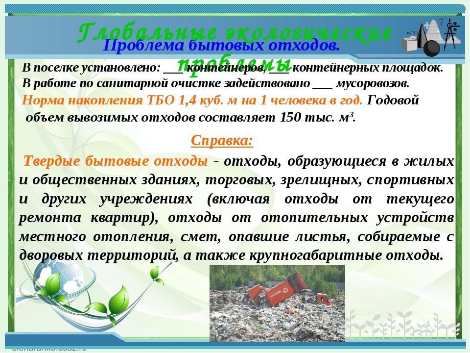 Проблема бытовых отходов. Справка: Глобальные экологические проблемы В поселк...