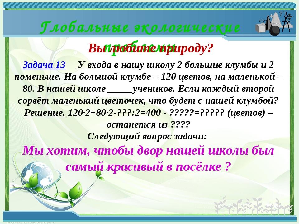 Глобальные экологические проблемы Вы любите природу? Задача 13  У входа...