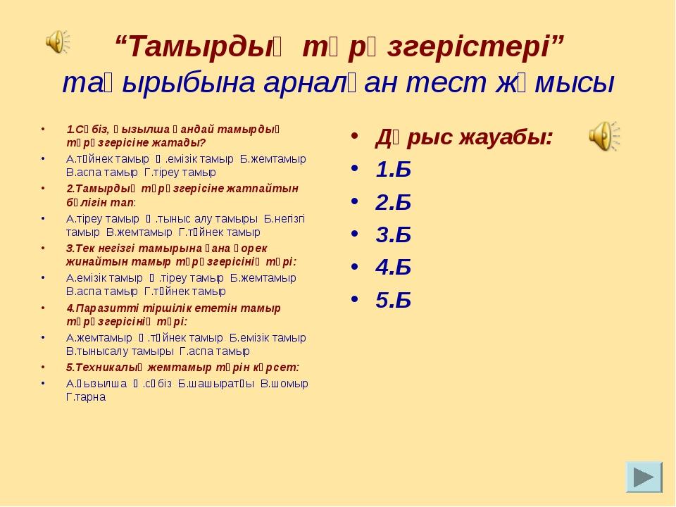 """""""Тамырдың түрөзгерістері"""" тақырыбына арналған тест жұмысы 1.Сәбіз, қызылша қа..."""