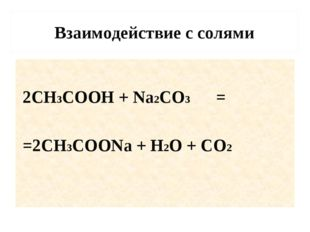Взаимодействие с солями 2CH3COOH + Na2CO3 = =2CH3COONa + H2O + CO2