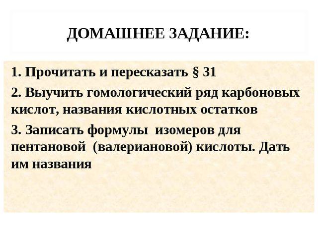 ДОМАШНЕЕ ЗАДАНИЕ: 1. Прочитать и пересказать § 31 2. Выучить гомологический р...