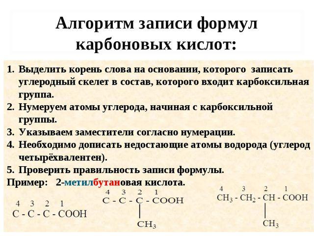 Алгоритм записи формул карбоновых кислот: Выделить корень слова на основании,...