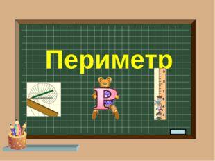 Периметр – это сумма всех длин сторон многоугольника. Периметр обозначается б