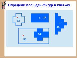 Площадь прямоугольника можно найти, умножив его длину на ширину. Как найти пл