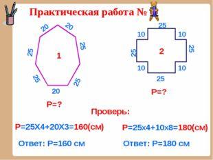 Практическая работа № 15 10 10 10 10 10 10 20 10 20 10 15 15 10 10 25 20 30