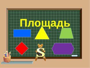 Площадь фигур измеряют единичными квадратами. Площадь фигуры равна числу един