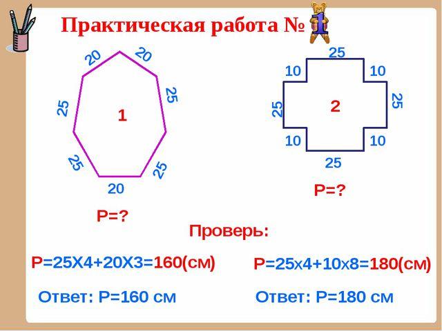 Практическая работа № 15 10 10 10 10 10 10 20 10 20 10 15 15 10 10 25 20 30...