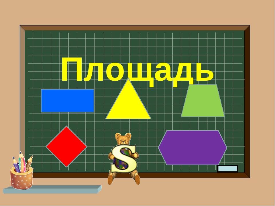 Площадь фигур измеряют единичными квадратами. Площадь фигуры равна числу един...