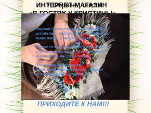 ИНТЕРНЕТ-МАГАЗИН «В ГОСТЯХ У КРИСТИНЫ» Широкий ассортимент товаров для рукод