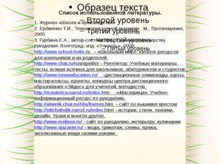 Список использованной литературы. 1. Журнал «Школа и производство» 2. Ерёмен