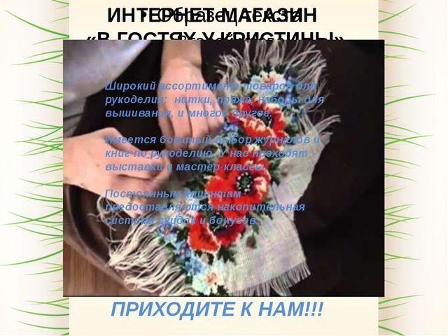 ИНТЕРНЕТ-МАГАЗИН «В ГОСТЯХ У КРИСТИНЫ» Широкий ассортимент товаров для рукод...