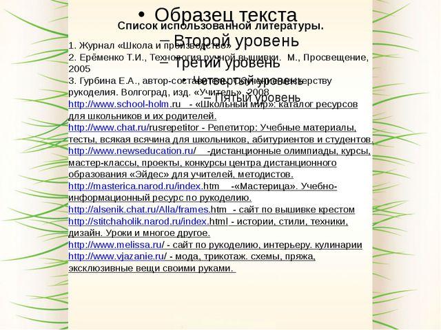 Список использованной литературы. 1. Журнал «Школа и производство» 2. Ерёмен...
