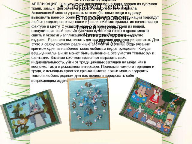 Из истории рукоделия АППЛИКАЦИЯ – нашивка или наклеивание на ткань узоров из...