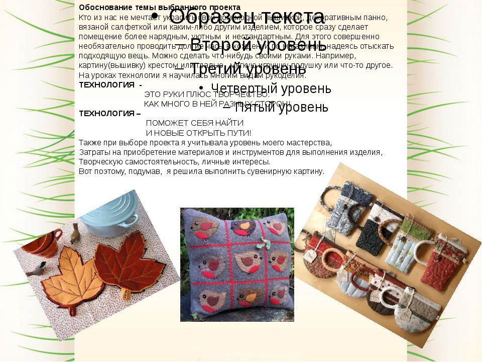 Обоснование темы выбранного проекта Кто из нас не мечтает украсить свой дом...