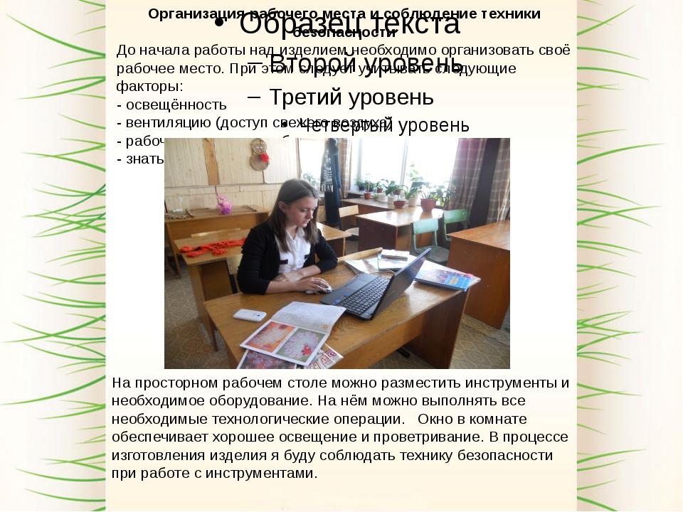 Организация рабочего места и соблюдение техники безопасности До начала работ...