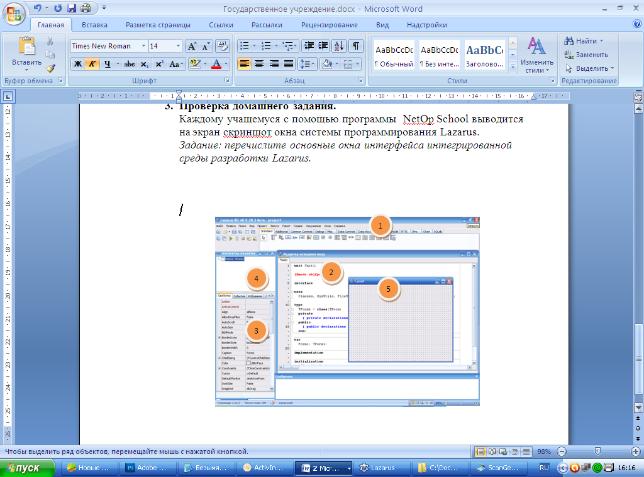 http://doc4web.ru/uploads/files/82/82485/hello_html_m137eff9b.png