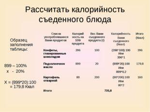 Рассчитать калорийность съеденного блюда Образец заполнения таблицы: 899 – 10