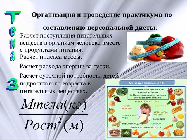 Организация и проведение практикума по составлению персональной диеты. Расчет...