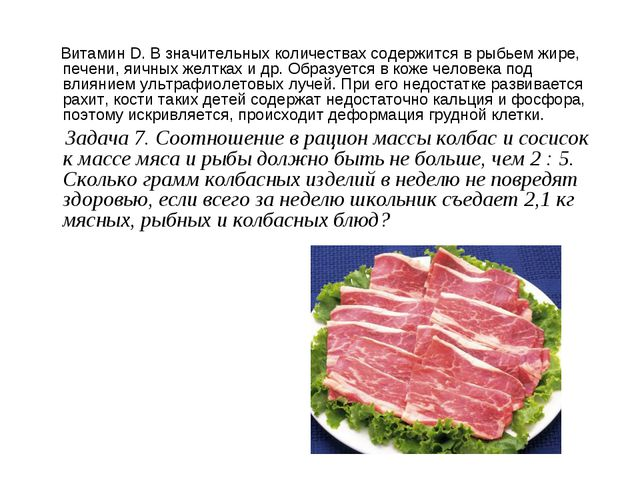 Витамин D. В значительных количествах содержится в рыбьем жире, печени, яичн...