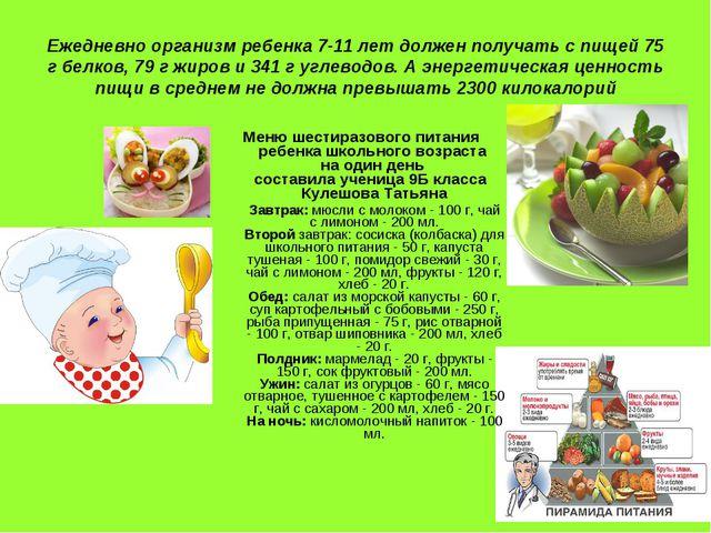 Ежедневно организм ребенка 7-11 лет должен получать с пищей 75 г белков, 79 г...