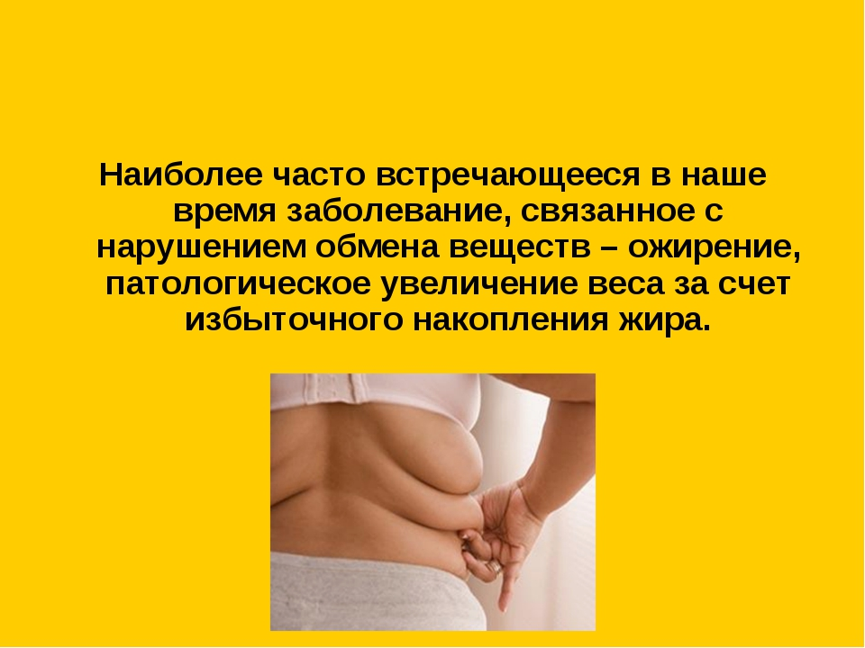 Наиболее часто встречающееся в наше время заболевание, связанное с нарушением...