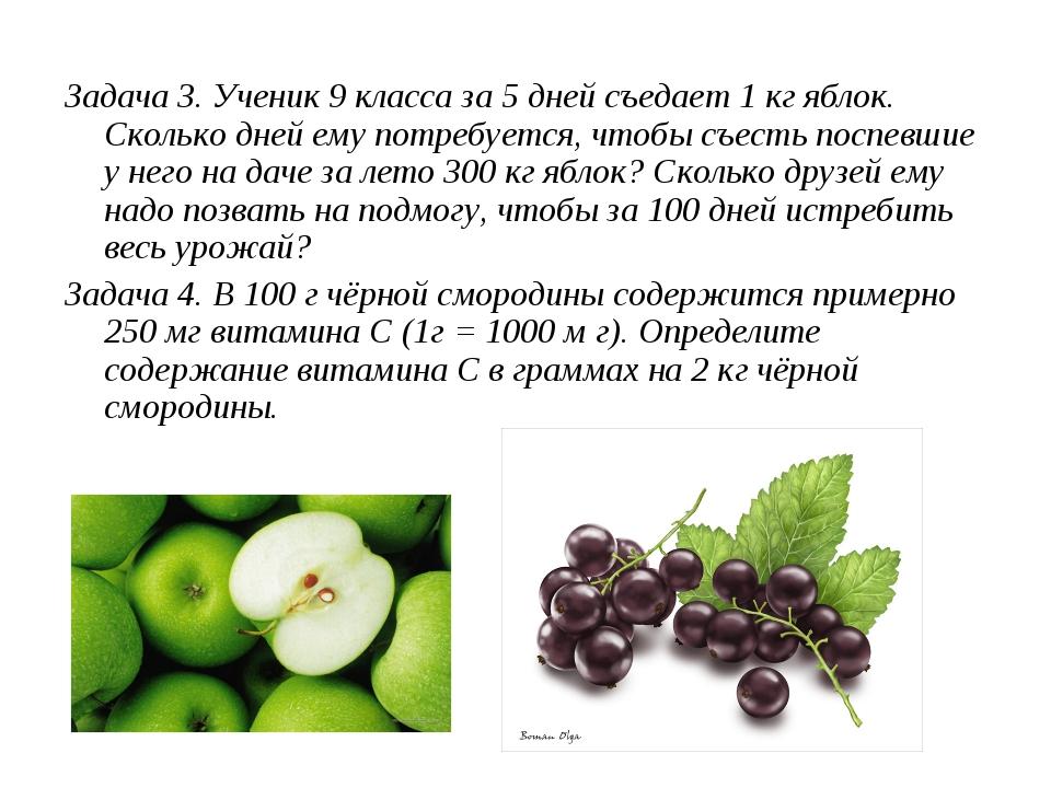 Задача 3. Ученик 9 класса за 5 дней съедает 1 кг яблок. Сколько дней ему потр...