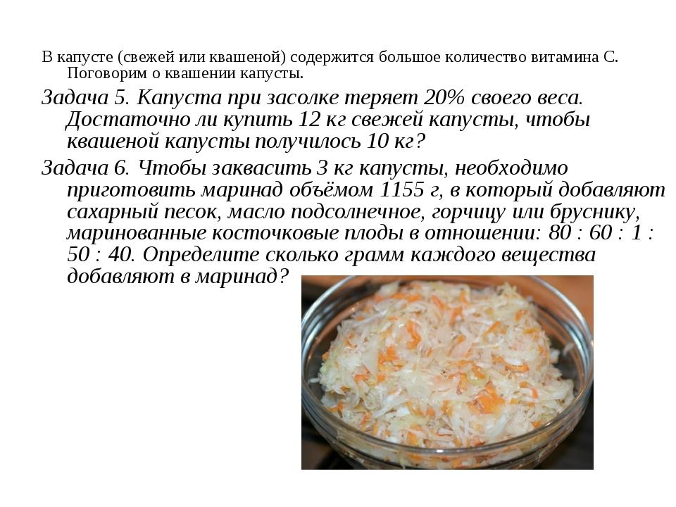 В капусте (свежей или квашеной) содержится большое количество витамина С. Пог...