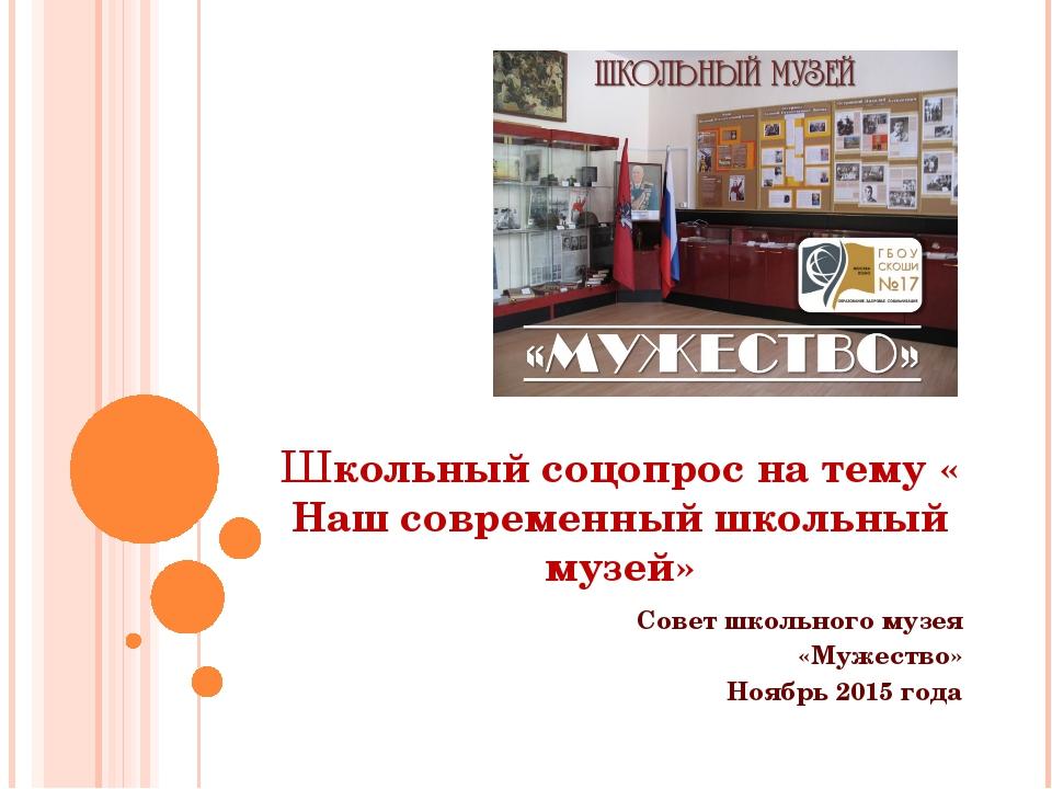 Школьный соцопрос на тему « Наш современный школьный музей» Совет школьного м...