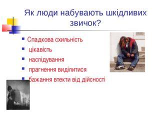 Як люди набувають шкідливих звичок? Спадкова схильність цікавість наслідуванн