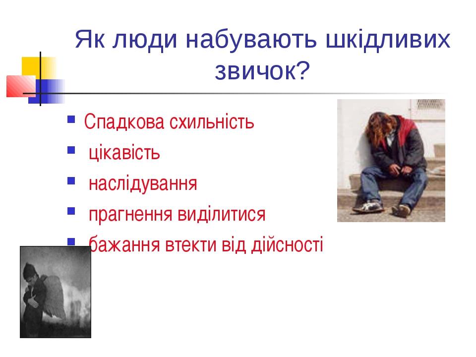 Як люди набувають шкідливих звичок? Спадкова схильність цікавість наслідуванн...