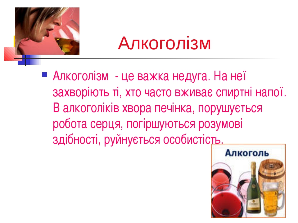 Алкоголізм Алкоголізм - це важка недуга. На неї захворіють ті, хто часто вжив...