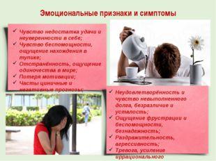 Эмоциональные признаки и симптомы Чувство недостатка удачи и неуверенности в