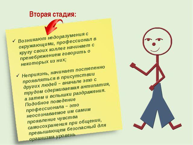 Вторая стадия: Возникают недоразумения с окружающими, профессионал в кругу св...