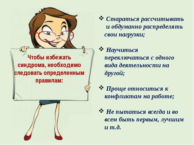 Чтобы избежать синдрома, необходимо следовать определенным правилам: Старатьс...