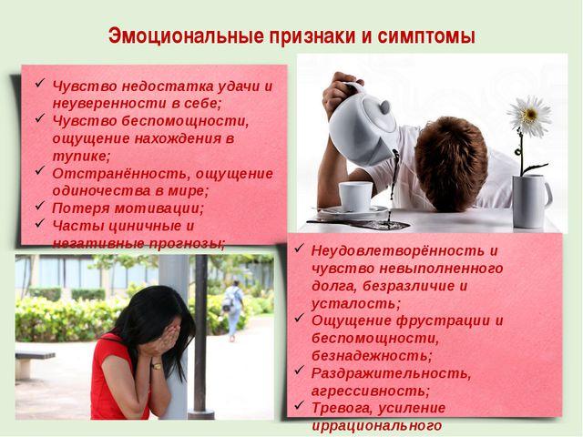 Эмоциональные признаки и симптомы Чувство недостатка удачи и неуверенности в...