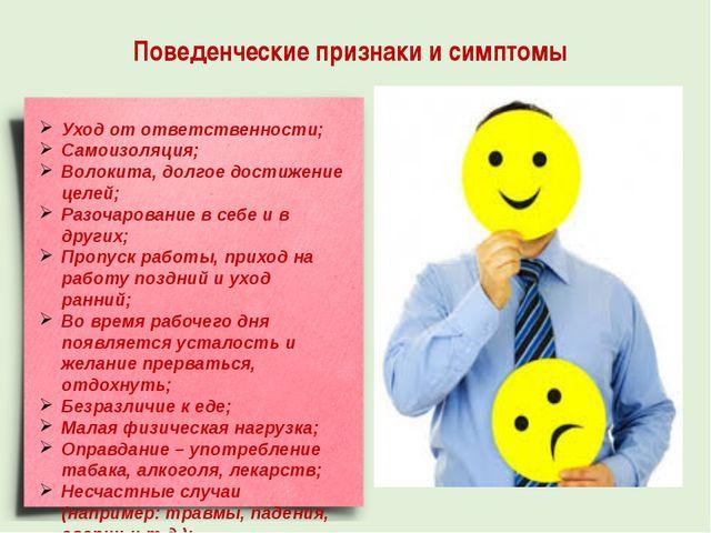 Поведенческие признаки и симптомы Уход от ответственности; Самоизоляция; Воло...
