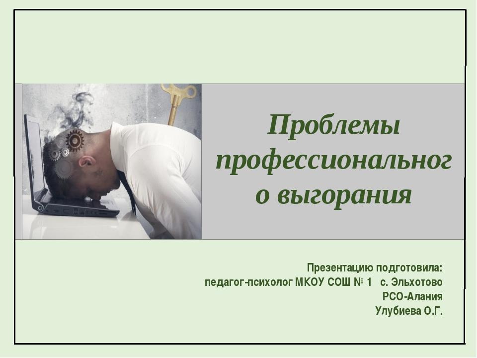 Проблемы профессионального выгорания Презентацию подготовила: педагог-психоло...
