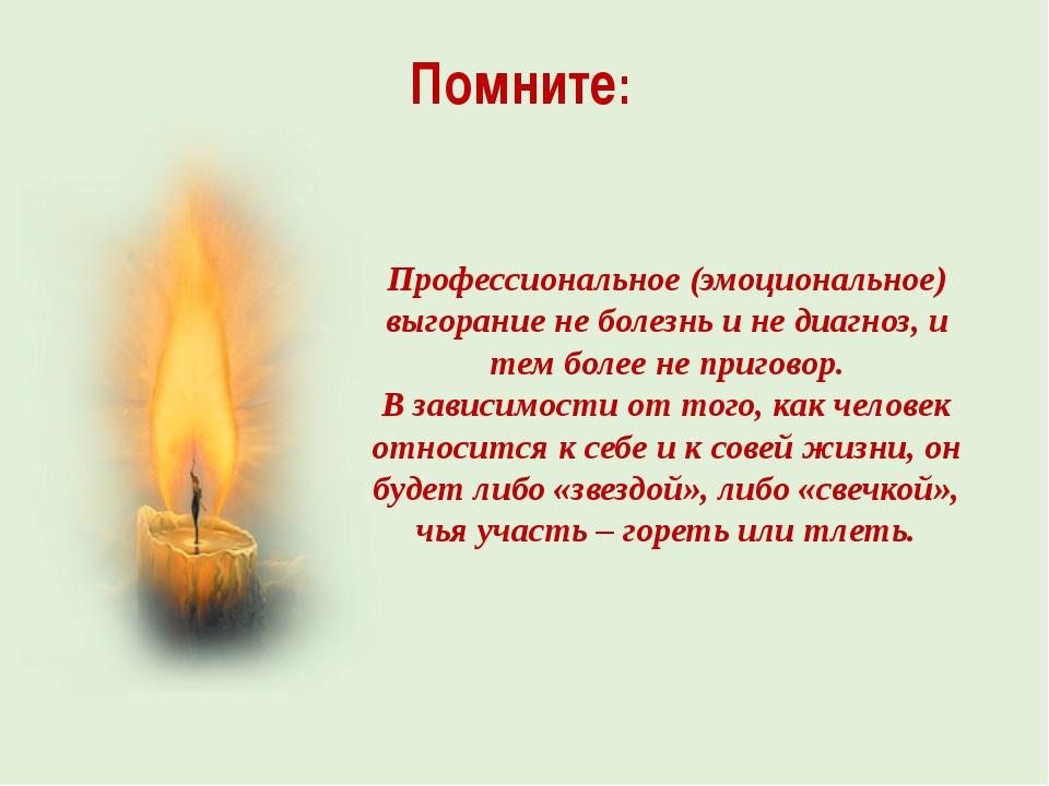 Помните: Профессиональное (эмоциональное) выгорание не болезнь и не диагноз,...
