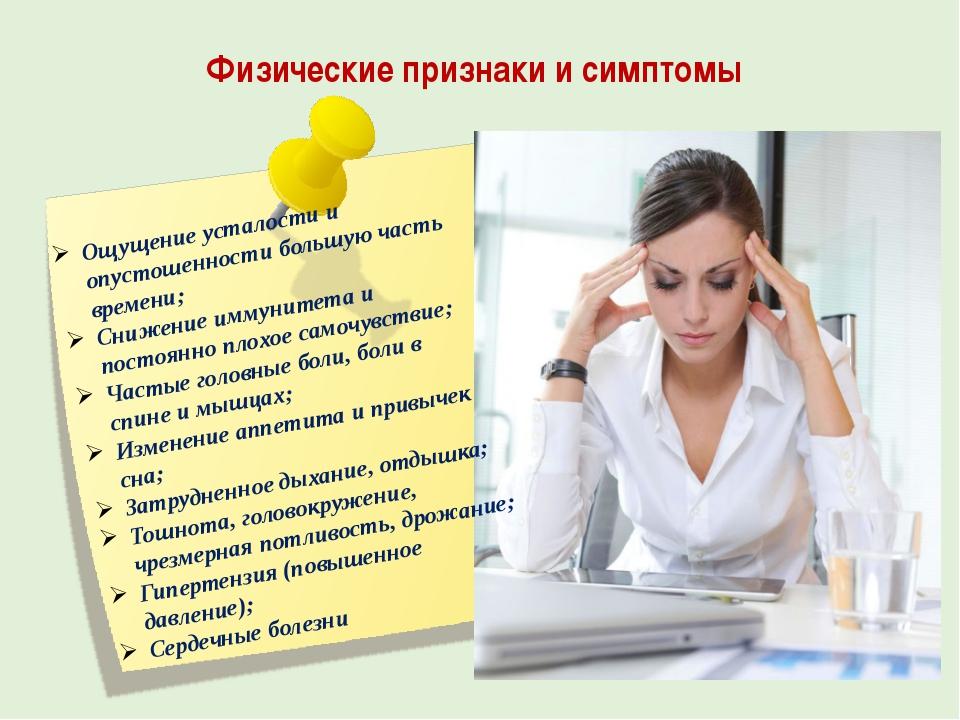 Физические признаки и симптомы Ощущение усталости и опустошенности большую ча...
