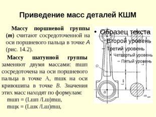 Приведение масс деталей КШМ Массу поршневой группы (m) считают сосредоточенно